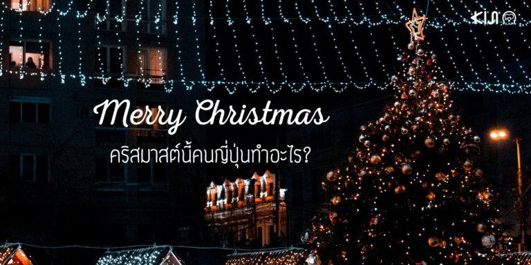 Merry Christmas : คริสต์มาสนี้คนญี่ปุ่นทำอะไร?